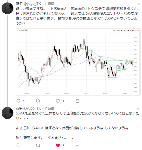 twitter_20180116.PNG
